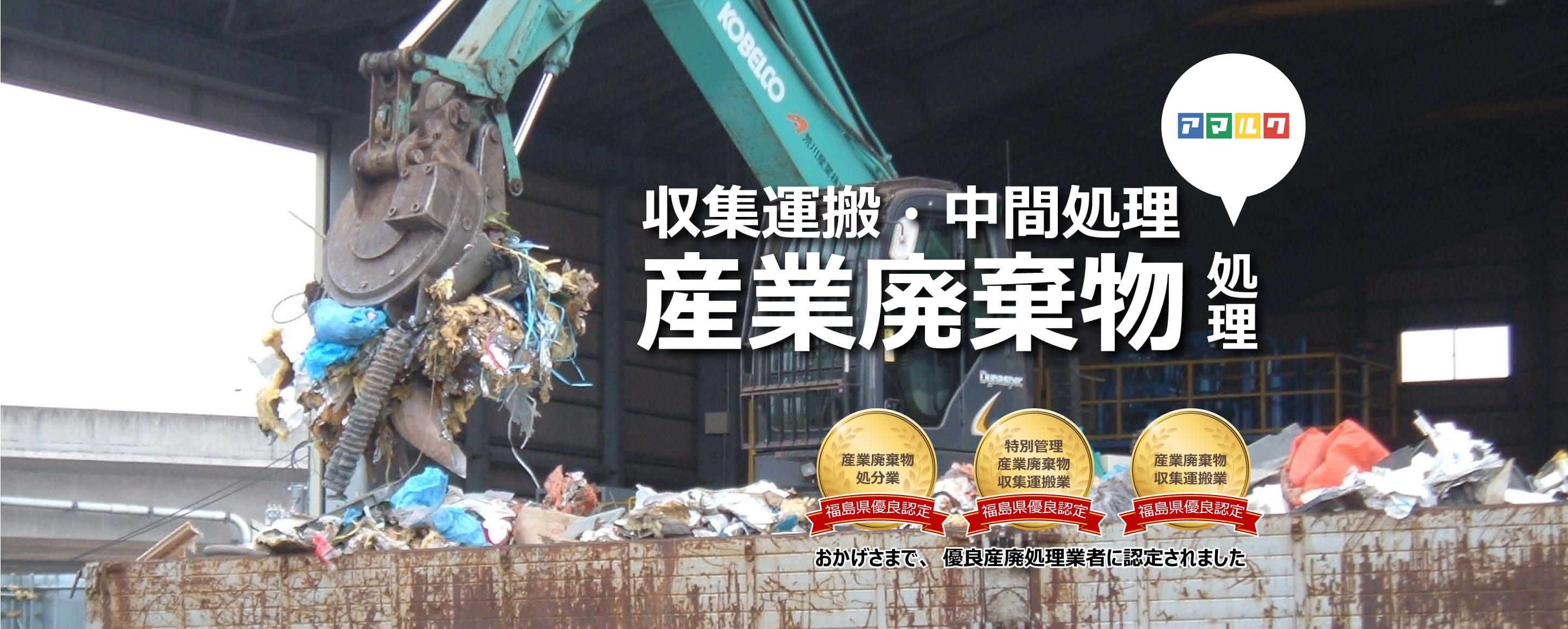 リサイクルミュージアムくるりんこ|喜多方市