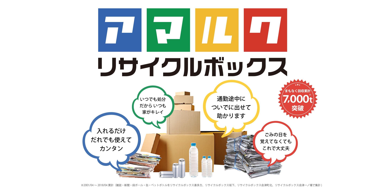 アマルク リサイクルボックス|福島県