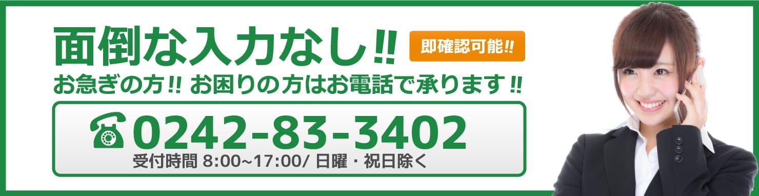 アマルク坂下へ問い合わせ|アマルク|福島県