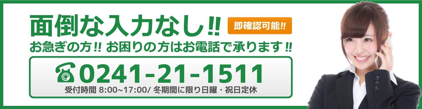 アマルク喜多方へ問い合わせ|アマルク|福島県